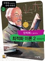 도서 이미지 - [수학자51] 단치히가 들려주는 최적화 이론 2 이야기