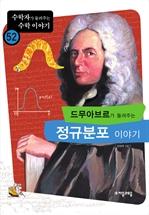 도서 이미지 - [수학자52] 드무아브르가 들려주는 정규분포 이야기