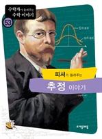 도서 이미지 - [수학자53] 피셔가 들려주는 추정 이야기