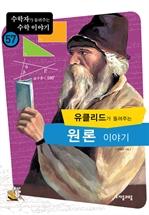 도서 이미지 - [수학자57] 유클리드가 들려주는 원론 이야기