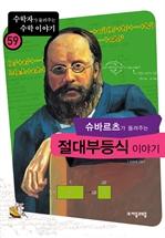 도서 이미지 - [수학자59] 슈바르츠가 들려주는 절대부등식 이야기