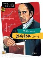도서 이미지 - [수학자60] 코시가 들려주는 연속함수 이야기