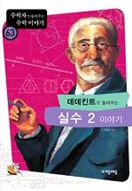 도서 이미지 - [수학자63] 데데킨트가 들려주는 실수 2 이야기
