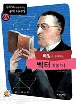 도서 이미지 - [수학자64] 베일이 들려주는 벡터 이야기