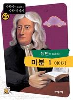 도서 이미지 - [수학자65] 뉴턴이 들려주는 미분 1 이야기