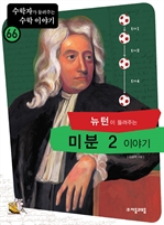 도서 이미지 - [수학자66] 뉴턴이 들려주는 미분 2 이야기