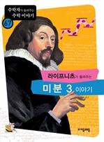 도서 이미지 - [수학자67] 라이프니츠가 들려주는 미분 3 이야기