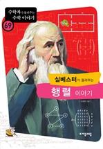도서 이미지 - [수학자69] 실베스터가 들려주는 행렬 이야기