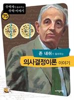 도서 이미지 - [수학자75] 존 내쉬가 들려주는 의사결정이론 이야기