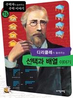 도서 이미지 - [수학자76] 디리클레가 들려주는 선택과 배열 이야기