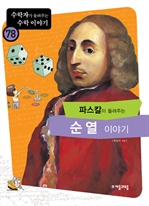 도서 이미지 - [수학자78] 파스칼이 들려주는 순열 이야기