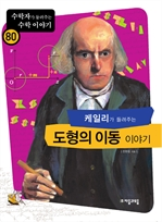 도서 이미지 - [수학자80] 케일리가 들려주는 도형의 이동 이야기