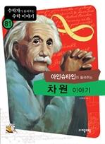 도서 이미지 - [수학자81] 아인슈타인이 들려주는 차원 이야기