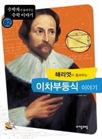 도서 이미지 - [수학자82] 해리엇이 들려주는 일차부등식 이야기