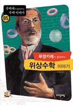 도서 이미지 - [수학자85] 푸앵카레가 들려주는 위상수학 이야기