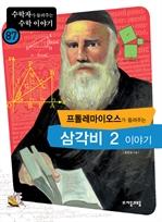 도서 이미지 - [수학자87] 프톨레마이오스가 들려주는 삼각비 2 이야기