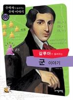 도서 이미지 - [수학자88] 갈루아가 들려주는 군 이야기