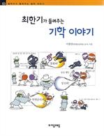 도서 이미지 - [철학자03] 최한기가 들려주는 기학 이야기