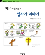 도서 이미지 - [철학자19] 예수가 들려주는 십자가 이야기