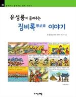 도서 이미지 - [철학자80] 유성룡이 들려주는 징비록 이야기