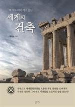 도서 이미지 - 역사와 이야기가 있는 세계의 건축