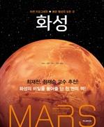 도서 이미지 - 화성