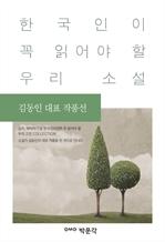 도서 이미지 - 한국인이 꼭 읽어야 할 우리 소설 김동인 대표 작품선