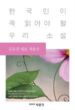 도서 이미지 - 한국인이 꼭 읽어야 할 우리 소설 김유정 대표 작품선