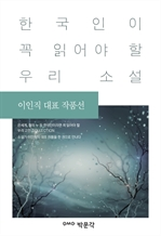 도서 이미지 - 한국인이 꼭 읽어야 할 우리 소설 이인직 대표 작품선