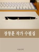 도서 이미지 - 중국사로 해석한 공부비법, 강태공의 태공비법과 장량
