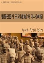 도서 이미지 - 법률전문가 조고(趙高)와 이사(李斯)