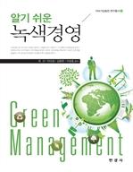 도서 이미지 - 알기 쉬운 녹색경영