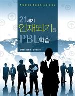 도서 이미지 - 21세기 인재되기와 PBL 학습
