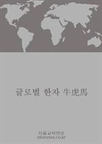 도서 이미지 - 글로벌 한자 우호마牛虎馬