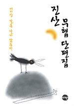 도서 이미지 - 진산 무협 단편집