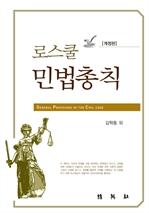 도서 이미지 - 로스쿨 민법총칙 (개정판)