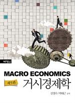 도서 이미지 - 거시경제학 (제5판)
