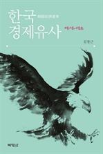 도서 이미지 - 한국경제유사