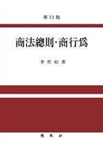 도서 이미지 - 상법총칙 상행위 (제13판)