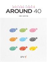도서 이미지 - AROUND 40