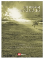 도서 이미지 - 바카 계곡에서 하나님을 만나다