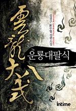 도서 이미지 - [합본] 운룡대팔식 (전7권/완결)