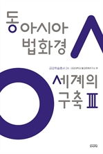 도서 이미지 - 동아시아 법화경 세계의 구축 Ⅲ (금강학술총서 24)