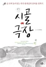 도서 이미지 - 시골 극장
