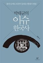 도서 이미지 - 박태균의 이슈 한국사