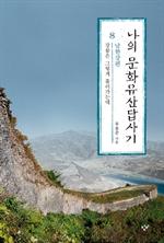 도서 이미지 - 나의 문화유산답사기 8 (남한강 편)