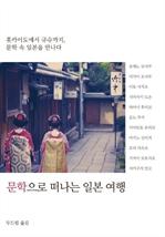 도서 이미지 - 문학으로 떠나는 일본 여행