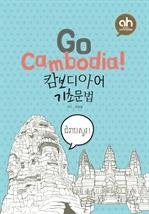 도서 이미지 - 캄보디아어 기초문법