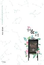 도서 이미지 - Ms.진저 & Mr.로건