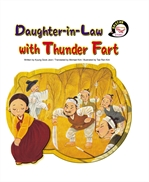 도서 이미지 - Daughter-in-law with Thunder Fart